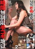 時間無制限手コキ地獄 Vol.2