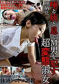 変態SM女性シリーズ1 神納花
