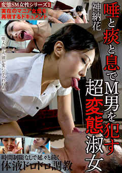 【神納花動画】歪曲SM女性シリーズ1-神納花-淫乱痴女