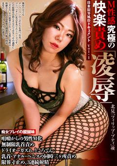 日本限界風俗ドキュメント Vol.1 M性感究極の快楽責め「凌辱」
