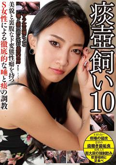 【サラ動画】痰壺飼い10-サラ女王様 -マニアック
