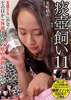 【美咲結衣動画】痰壺飼い11-歪曲S女 -マニアック