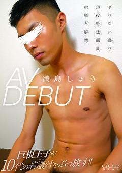 【満島しょう動画】AV-DEBUT-満島しょう -ゲイ