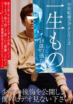 【智也動画】一生もの–18歳の過ち–少年恥辱ビデオシリーズ -ゲイ