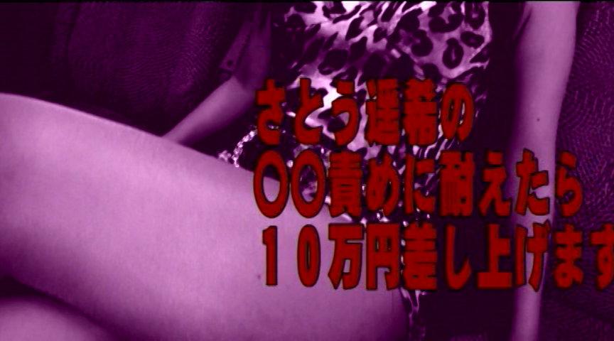 さとう遥希のチ○ポ責めに耐えたら10万円のサンプル画像