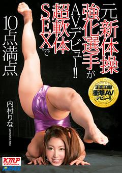 元新体操強化選手がAVデビュー! 内村りな…》激エロ・フェチ動画専門|ヌキ太郎