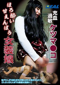 DUGA ほろ酔い甘えんぼう女装娘 充血過敏ケツマ●コ