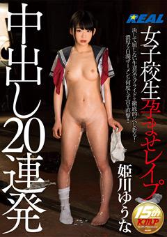 女子校生孕ませレイプ中出し20連発 姫川ゆうな…》エロerovideo見放題|エロ365