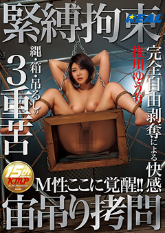 【推川ゆうり動画】捕縄束縛宙吊り拷問-推川ゆうり-SM