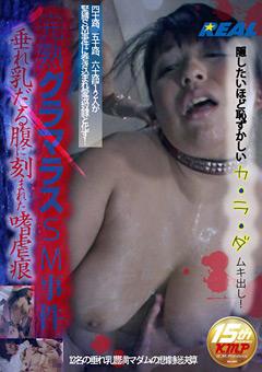 DUGA 完熟グラマラスSM事件 垂れ乳だる腹に刻まれた嗜虐痕
