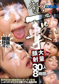 【上原亜衣動画】えげつない一撃大量顔射-30人8時間-マニアック