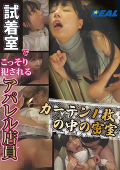 【愛原れの動画】試着室でこっそり犯されるアパレル店員 -辱めのダウンロードページへ