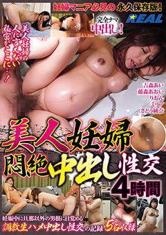 「美人妊婦~悶絶中出し性交 4時間」のパッケージ画像