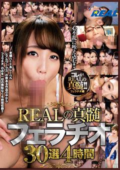 【麻里梨夏動画】REALの真髄-フェラチオ30選-4時間 -AV女優