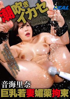 「巨乳若妻媚薬拘束潮吹きイカセ  音海里奈」のパッケージ画像