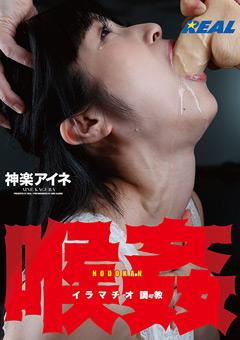 「喉姦イラマチオ調教 神楽アイネ」のパッケージ画像