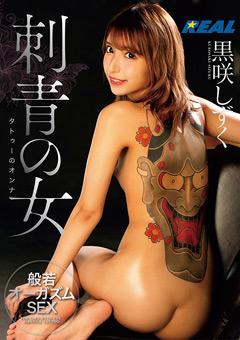 【黒咲しずく動画】刺青の女-黒咲しずく-般若オーガズムSEX -マニアック