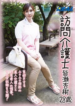 【皆瀬杏樹動画】訪問介護士-皆瀬杏樹-28歳 -AV女優