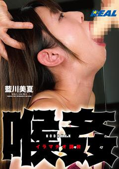 【藍川美夏動画】喉姦イラマチオ調教-藍川美夏 -辱め