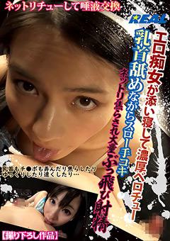 「エロ痴女が添い寝して濃厚ベロチュー 乳首舐めながらスロー手コキ ネットリ焦らされ大量ぶっ飛び射精」のパッケージ画像