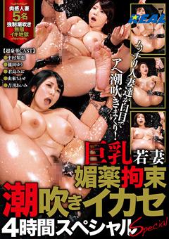 「巨乳若妻媚薬拘束潮吹きイカセ 4時間スペシャル」のパッケージ画像