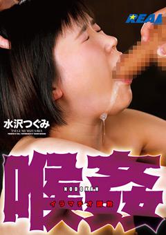【水沢つぐみ動画】喉姦イラマチオ調教-水沢つぐみ -辱め