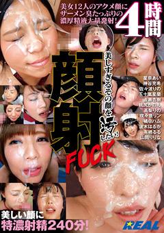 【星奈あい動画】美しすぎるその顔を汚したい!顔射FUCK4時間 -マニアック