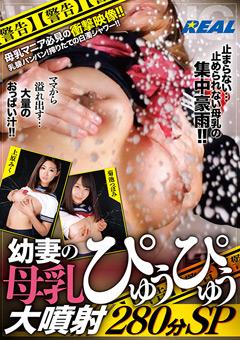 「幼妻の母乳ぴゅうぴゅう大噴射 280分SP」のパッケージ画像