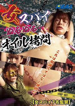 【有村のぞみ動画】女スパイぬるぬるオイル拷問 -SM