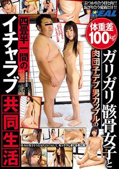 体重差100kg!ガリガリ骸骨女子と肉団子デブ男カップル