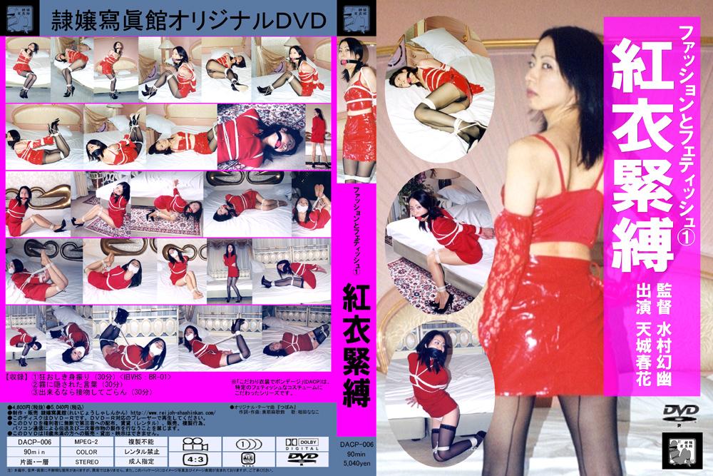 ファッションとフェティッシュ1 紅衣緊縛