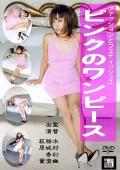 ファッションとフェティッシュ2 ピンクのワンピース