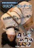 隷嬢寫眞館緊縛選集5 コスプレ・ボンデージ