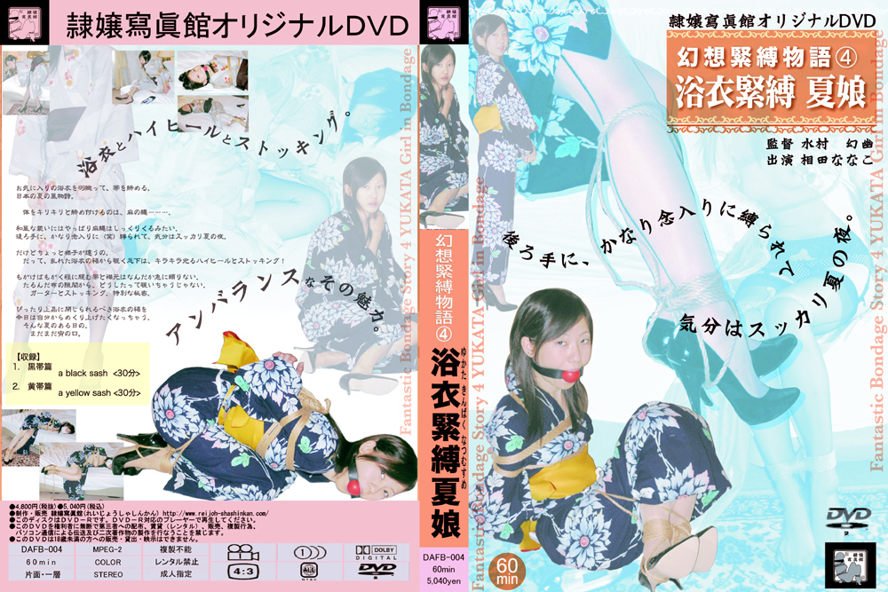 幻想緊縛物語4 浴衣緊縛夏娘のジャケットエロ画像