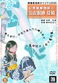 幻想緊縛物語4 浴衣緊縛夏娘