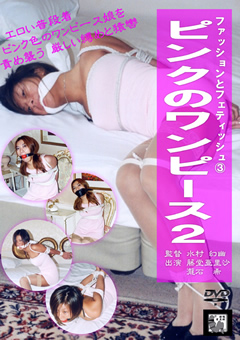 ファッションとフェティッシュ3 ピンクのワンピース2