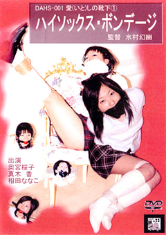 愛(いと)しの靴下1 ハイソックス・ボンデージ