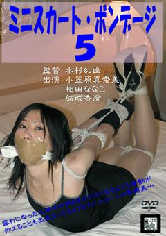 ミニスカート・ボンデージ5