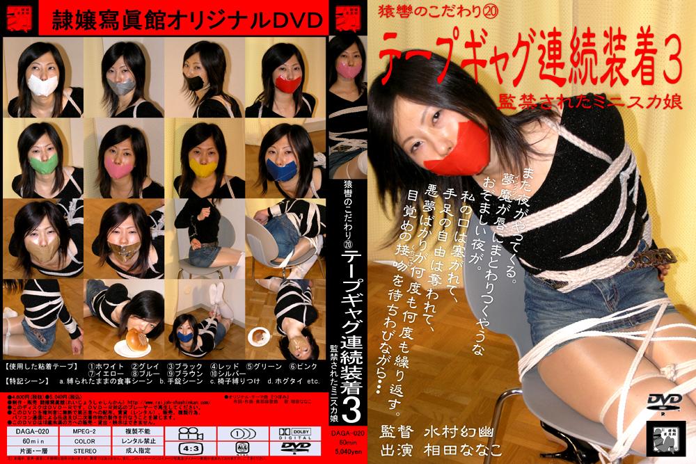 猿轡のこだわり20 テープギャグ連続装着3 ミニスカ娘