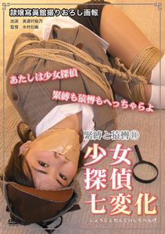 緊縛と猿轡11 少女探偵七変化