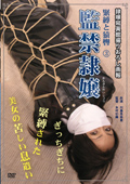 緊縛と猿轡3 監禁隷嬢