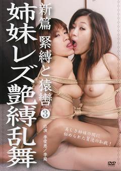 新篇 緊縛と猿轡3 姉妹レズ艶縛乱舞