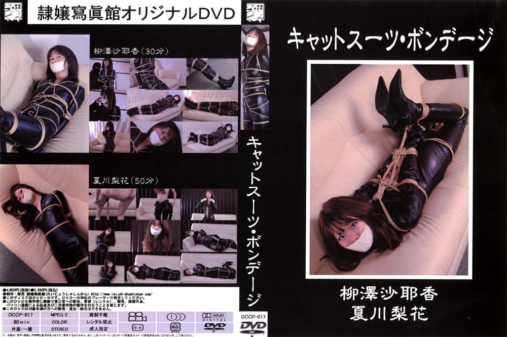 コスプレシリーズ キャットスーツ・ボンデージ
