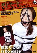 ボンデージ・ギア・コレクション 鷹宮りょう in Bondage