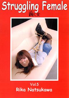 もがく女 Vol.5