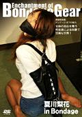 夏川梨花 in Bondage