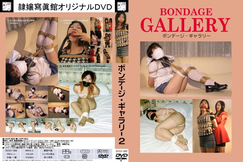 ボンデージ・ギャラリー2