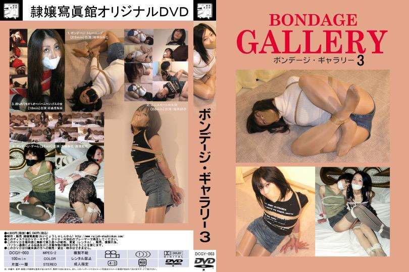 ボンデージ・ギャラリー3