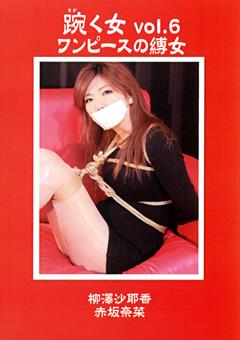 もがく女 Vol.6