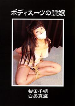 ボディスーツの隷嬢